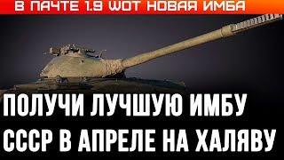 В АПРЕЛЕ В ПАТЧЕ WOT 1.9 ИМБА СССР ДЛЯ ВЕТЕРАНОВ! ПОДАРОК ДЛЯ ВЕТЕРАНОВ ВОТ 2020 - world of tanks