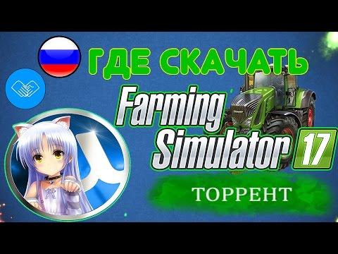 Где скачать и как установить Farming Simulator 17 торрент бесплатно и без вирусов