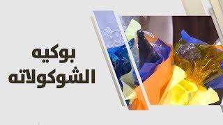 ايه قاسم وغالية جمعة - بوكيه الشوكولاته