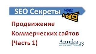 Продвижение коммерческих сайтов (Часть 1)(, 2014-01-07T18:49:01.000Z)