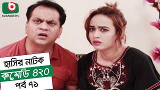 Dom Fatano Hashir Natok - Comedy 420 | EP - 71 | Mir Sabbir, Ahona, Siddik, Chitrolekha Guho