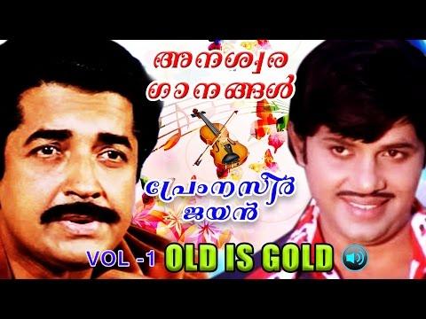 അനശ്വര ഗാനങ്ങൾ |  Old Is Gold | Vol 1 | Prem Naseer | Jayan