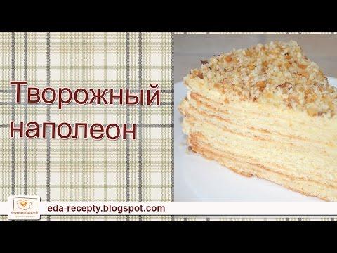 Торт Творожный наполеон (Tvorojnij napoleon)