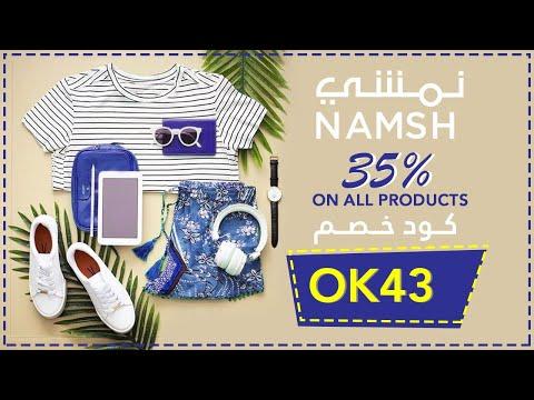 9837f5eb5 موقع نمشى للتسوق بخصم 10% - YouTube