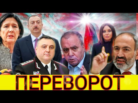Очередной скандaл в Азербайджане, бакинские войска на границе Грузии, Предательство от Еревана