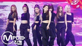 [MPD직캠] CLC 직캠 4K 'ME(美)' (CLC FanCam) | @MCOUNTDOWN_2019.6.13