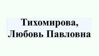 Тихомирова, Любовь Павловна