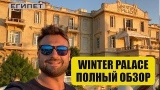 ЕГИПЕТ Отель дворец для аристократов SOFITEL Winter Palace LUXOR Полный обзор