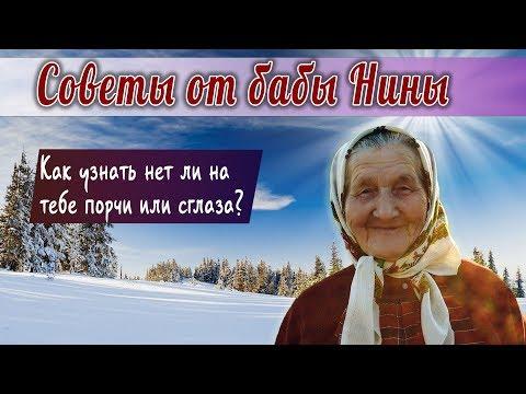 Баба Нина - Как узнать нет ли на тебе порчи или сглаза?