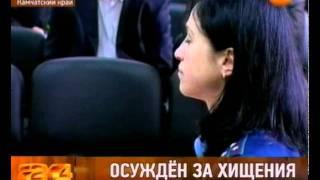 Осужден за хищения(, 2011-10-11T07:42:14.000Z)