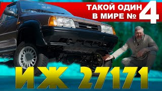 ПРОТОТИП ИЖ 4х4 / ИЖ 27171 пикап / Иван Зенкевич