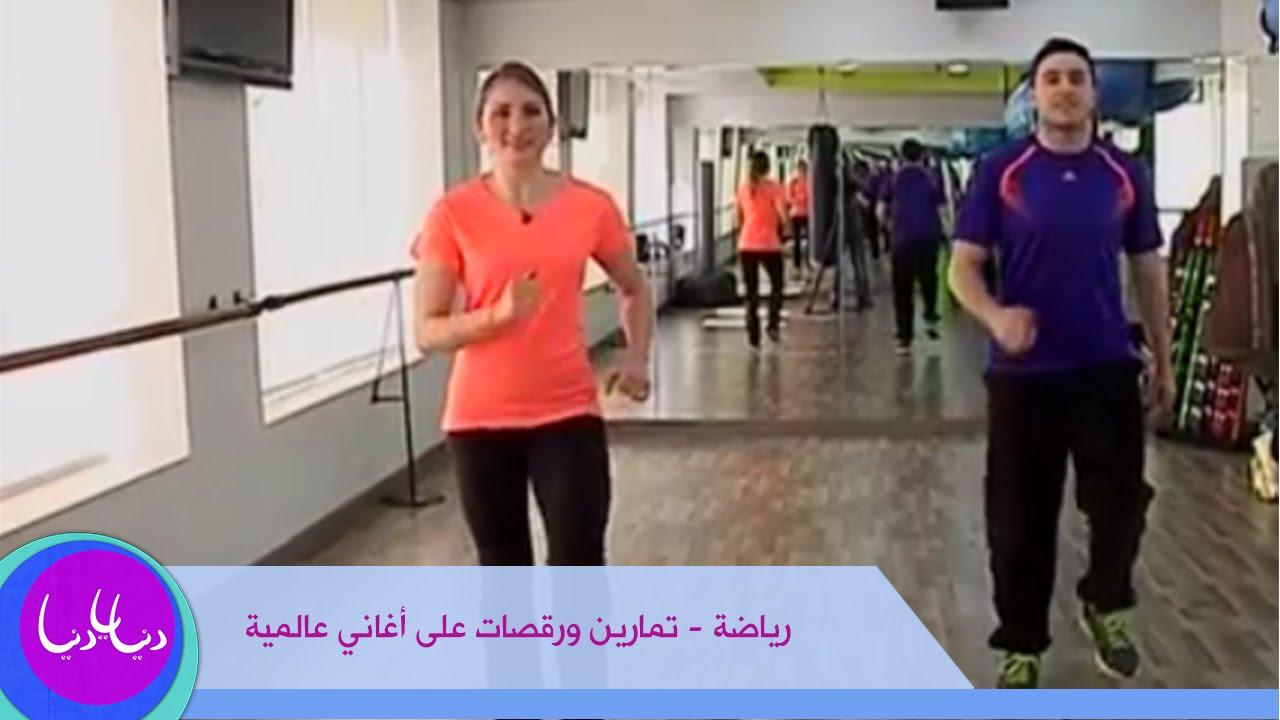 رياضة - تمارين ورقصات على أغاني عالمية