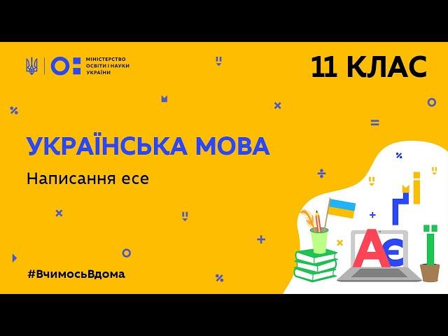 11 клас. Українська мова. Написання есе (Тиж.7:ПТ)
