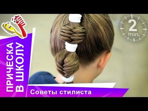 Прическа в школу от Алины Ярцевой. Часть 3. StarMediaKids
