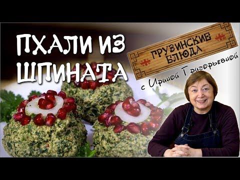 ПХАЛИ из Шпината Готовим постный  салат шпинат! грузинские шарики из шпината постное полезное меню