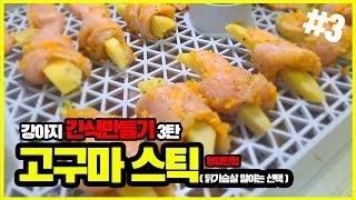 식품 건조기 활용 강아지 수제간식 고구마말랭이 만들기 …