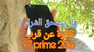 مميزات وعيوب هواوى  Y7 prime 2018
