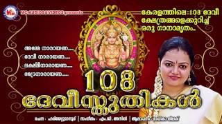 108 ദേവീസ്തുതികള് | 108 DEVI STHUTHIKAL | Hindu Devotional Songs Malayalam | Radhika Thilak