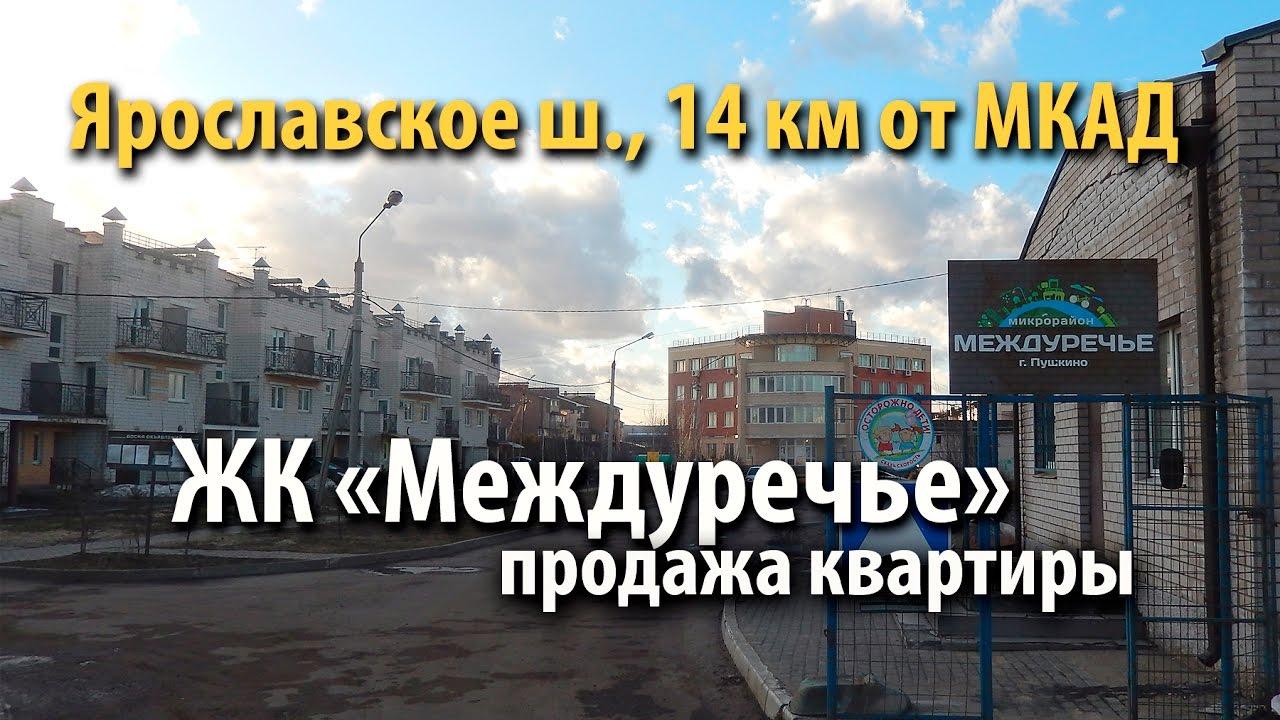 Продажа дома на Ярославском шоссе: дом 264 кв. м. + 320 кв. м .