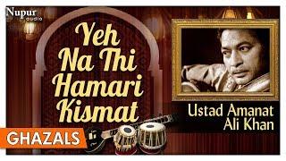 Yeh Na Thi Hamari Kismat   Ustad Amanat Ali Khan   Romantic Sad Ghazals   Nupur Audio