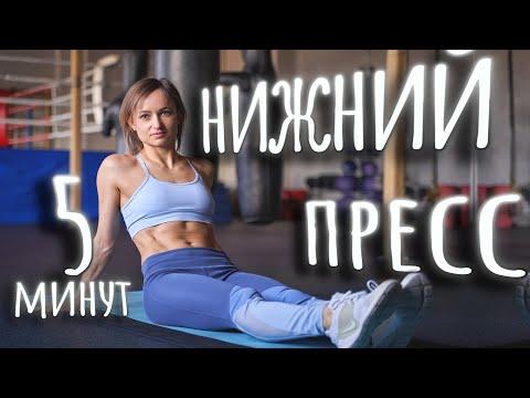 Вопрос: Как накачать мышцы живота (для девушек)?