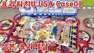 요괴워치U 드림 전용 일본 요괴메달USA case01 …