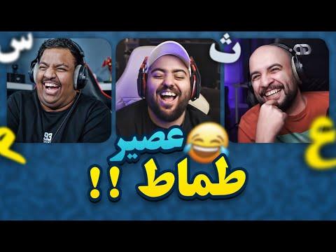 سباق الحروف #3    ابو عابد ضد بندريتا ، عصير طماطم !؟ 😨🔥