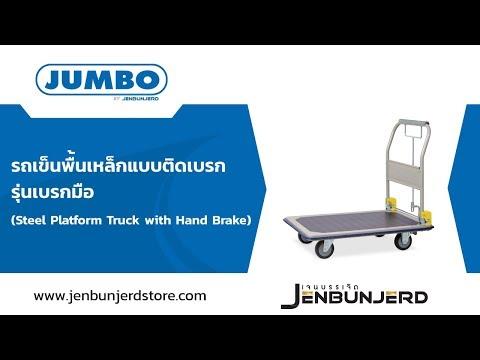 รถเข็นพื้นเหล็กแบบติดเบรก รุ่นเบรกมือ (Steel Platform Truck with Hand Brake) - JUMBO by Jenbunjerd