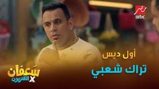 محمود الليثي| أول ديس تراك شعبي