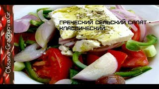 Греческий сельский салат, как готовят его греки, правильная нарезка и, что туда входит. (Χωριάτικη)