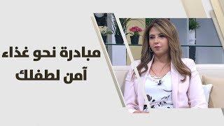 د. علا المسيمي - مبادرة نحو غذاء آمن لطفلك