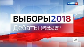 Дебаты 2018 на России 1 с Владимиром Соловьёвым (14.03.2018, 23:15)