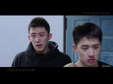 [ThaiSub] 许魏洲 Xu Weizhou - 算什么男人 What Kind of Man