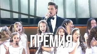 Российская Национальная Музыкальная Премия 2018