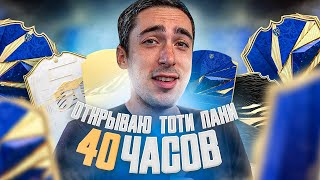 40 ЧАСОВ ОТКРЫВАЛ ПАКИ С КОМАНДОЙ ГОДА FIFA 21