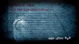 Νίκος Γκάλης - τι την έκανε τη μπάλα ο θεός