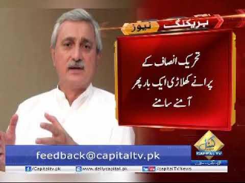PTI stalwarts Shah Mahmood, Jahangir Tareen exchange barbs