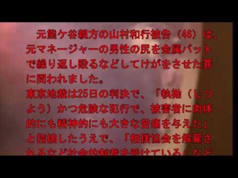 大相撲の元熊ケ谷親方に執行猶予4年の付いた懲役3年を言い渡す