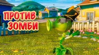 Plants vs  Zombies Garden Warfare | Растения Против Зомби Садовая Война | Горох На Войне с Зомби 4