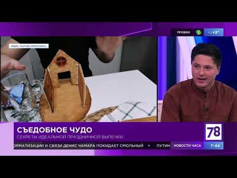 """Секреты идеальной новогодней выпечки в """"Полезном утре"""""""