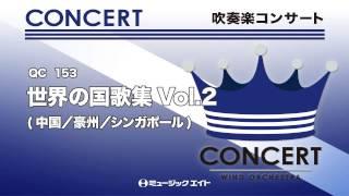 《吹奏楽コンサート》世界の国歌集Vol.2(中国/豪州/シンガポール)