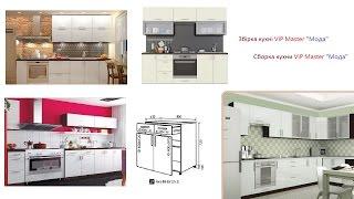 видео Сложности самостоятельной установки кухни