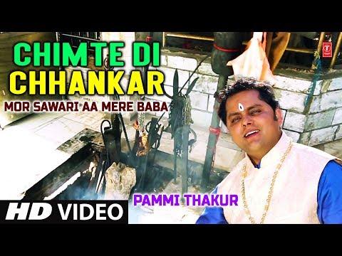 Chimte Di Chhankar I Punjabi Baba Balaknath Bhajan, PAMMI THAKUR I Hd Video, Mor Sawari Aa Mere Baba