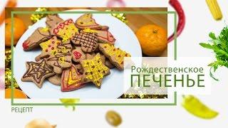 Новый год: Рождественское печенье от Василия Емельяненко