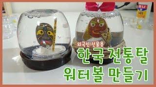 [생활예술MCN_아띠] 외국인 선물추천! 전통 하회탈 …