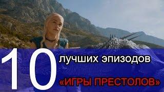 """ТОП-5 ЛУЧШИХ ЭПИЗОДОВ """"ИГРЫ ПРЕСТОЛОВ"""""""