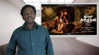 Ivan Thanthiran Movie Review - Gautam Kartick, RJ Balaji - Tamil Talkies