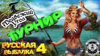 Турнир Золото+Прем Розыгрыш Снастей !Русская Рыбалка 4