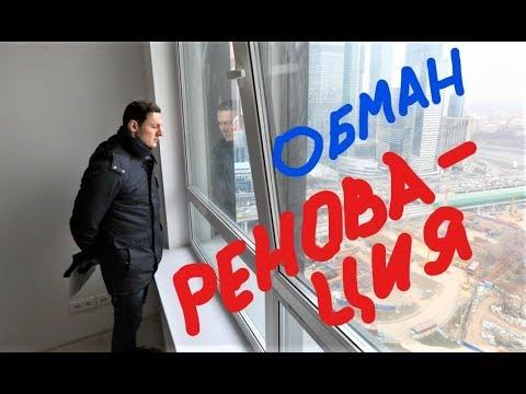 Москвичи массово избавляются от жилья по реновации