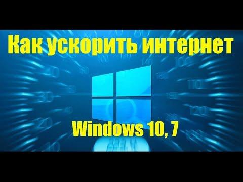 Как ускорить интернет в Windows 7, 10